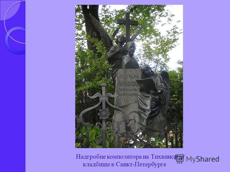 Надгробие композитора на Тихвинском кладбище в Санкт-Петербурге