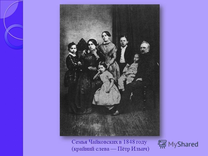 Семья Чайковских в 1848 году (крайний слева Пётр Ильич)