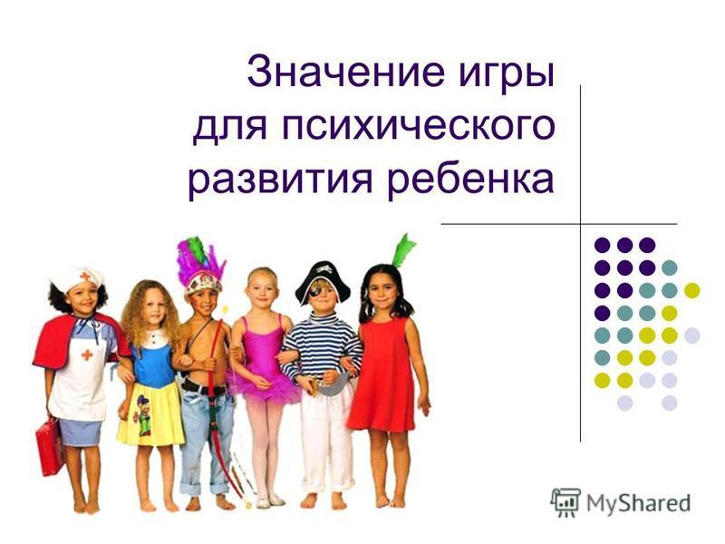 Значение игры для психического развития ребенка