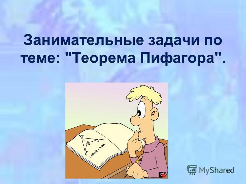 Занимательные задачи по теме: Теорема Пифагора. 12