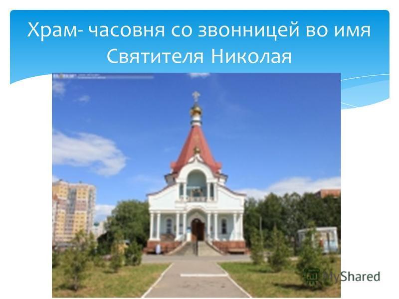 Храм- часовня со звонницей во имя Святителя Николая