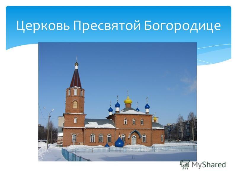 Церковь Пресвятой Богородице