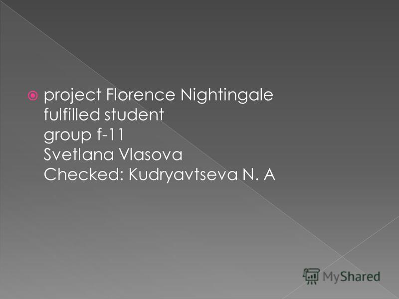 project Florence Nightingale fulfilled student group f-11 Svetlana Vlasova Checked: Kudryavtseva N. A