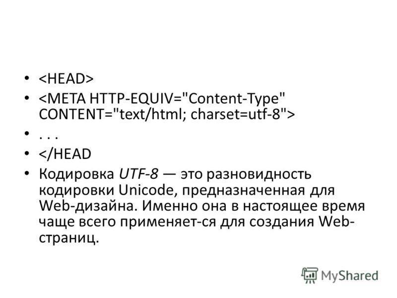 ... </HEAD Кодировка UTF-8 это разновидность кодировки Unicode, предназначенная для Web-дизайна. Именно она в настоящее время чаще всего применяет-ся для создания Web- страниц.