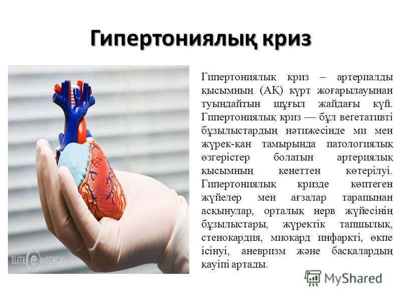Гипертониялық криз Гипертониялық криз – артериалды қысымның (АҚ) күрт жоғарылауынан туындайтын шұғыл жайдағы күй. Гипертониялық криз бұл вегетативті бұзылыстардың нәтижесінде ми мен жүрек-қан тамырында патологиялық өзгерістер болатын артериялық қысым