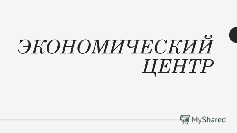 ЭКОНОМИЧЕСКИЙ ЦЕНТР