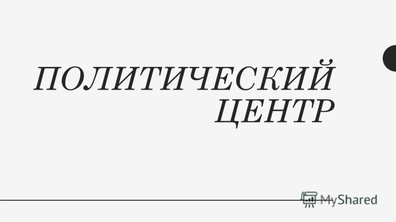 ПОЛИТИЧЕСКИЙ ЦЕНТР