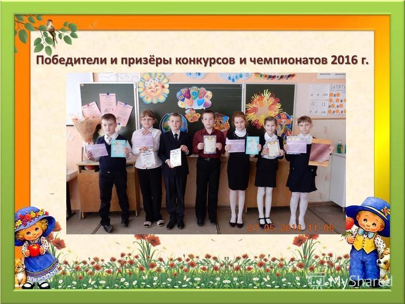Победители и призёры конкурсов и чемпионатов 2016 г.