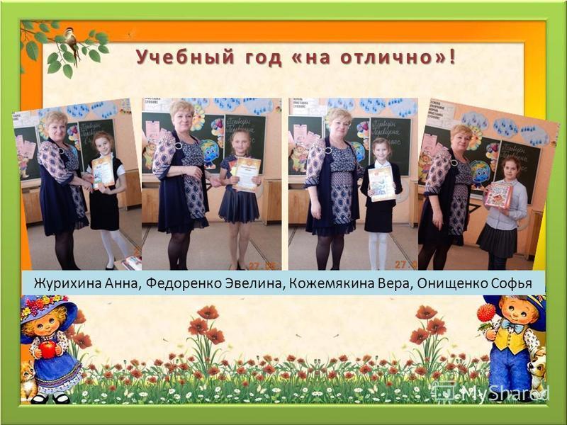 Учебный год «на отлично»! Журихина Анна, Федоренко Эвелина, Кожемякина Вера, Онищенко Софья