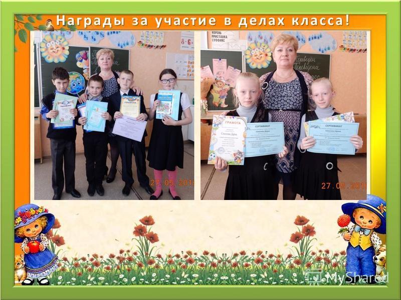 Награды за участие в делах класса!