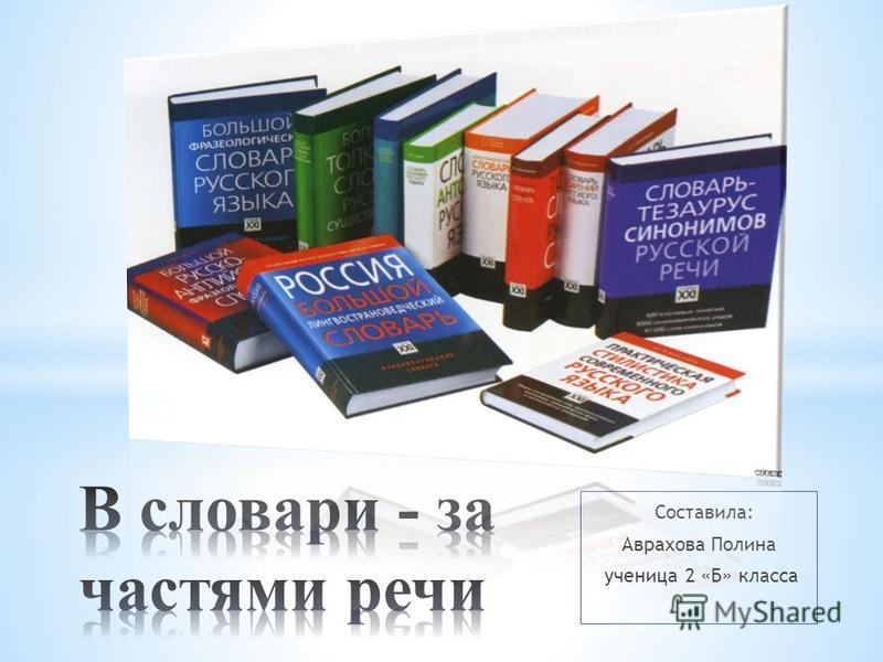 Составила: Аврахова Полина ученица 2 «Б» класса
