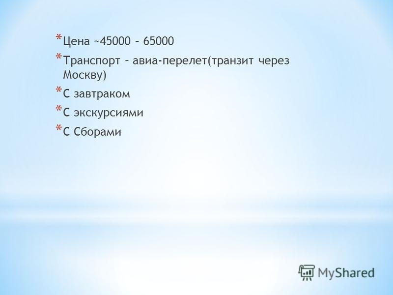 * Цена ~45000 – 65000 * Транспорт – авиа-перелет(транзит через Москву) * С завтраком * С экскурсиями * С Сборами