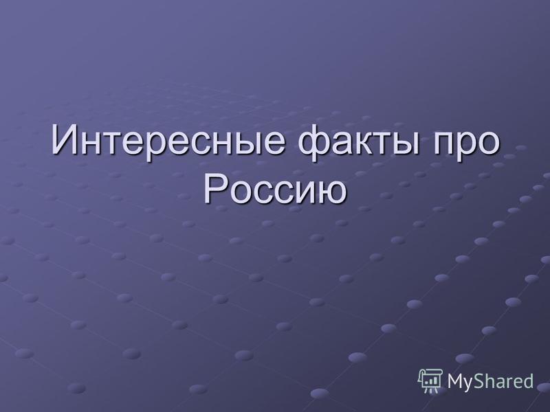 Интересные факты про Россию