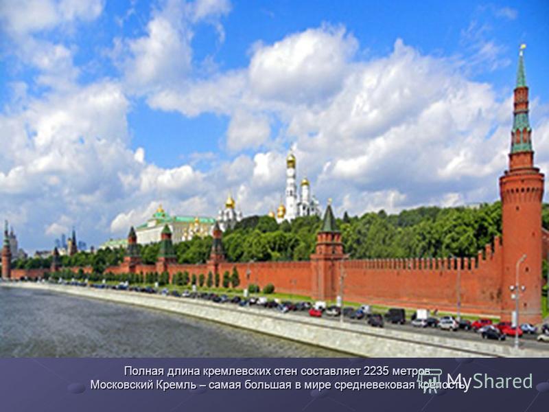 Полная длина кремлевских стен составляет 2235 метров. Московский Кремль – самая большая в мире средневековая крепость.