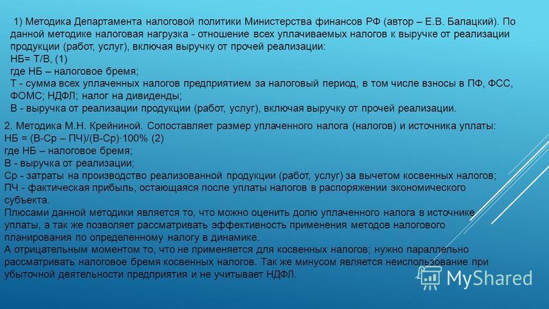 1) Методика Департамента налоговой политики Министерства финансов РФ (автор – Е.В. Балацкий). По данной методике налоговая нагрузка - отношение всех уплачиваемых налогов к выручке от реализации продукции (работ, услуг), включая выручку от прочей реал