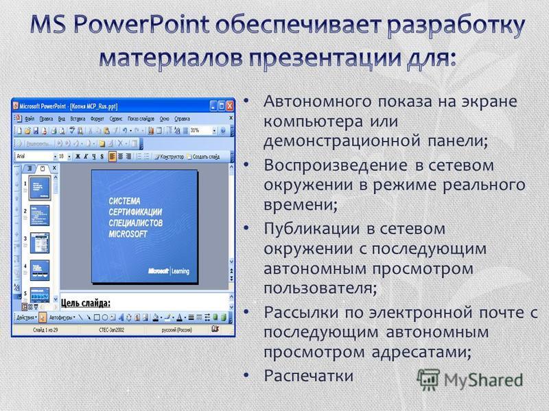 Автономного показа на экране компьютера или демонстрационной панели; Воспроизведение в сетевом окружении в режиме реального времени; Публикации в сетевом окружении с последующим автономным просмотром пользователя; Рассылки по электронной почте с посл