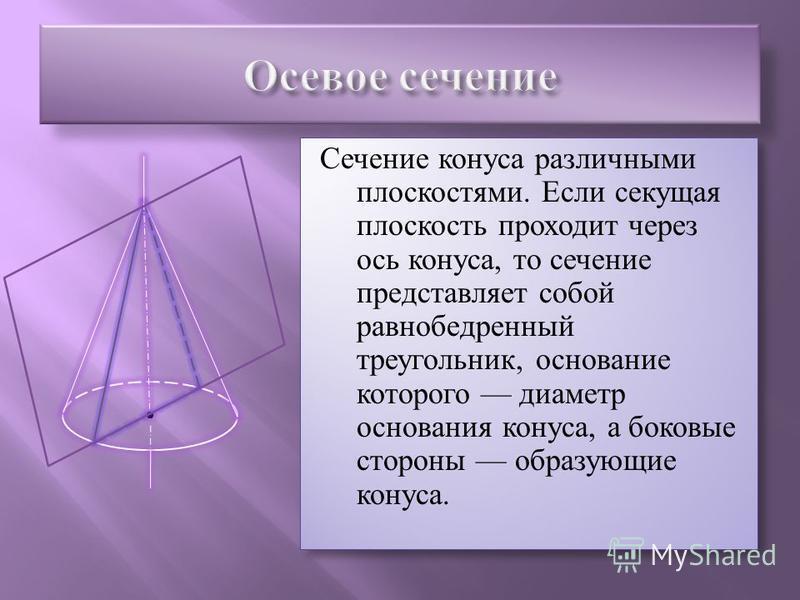 Конус может быть получен вращением прямоугольного треугольника вокруг одного из его катетов. На рисунке изображен конус, полученный вращением прямоугольного треугольника ABC вокруг катета АВ. При этом боковая поверхность конуса образуется вращением г