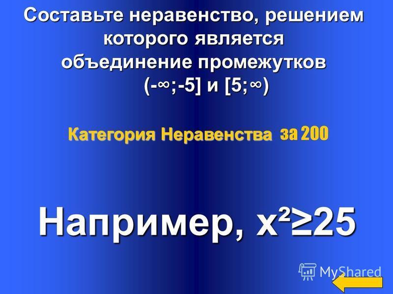 Решите неравенство x²<9 (-3;3) Категория Неравенства Категория Неравенства за 100