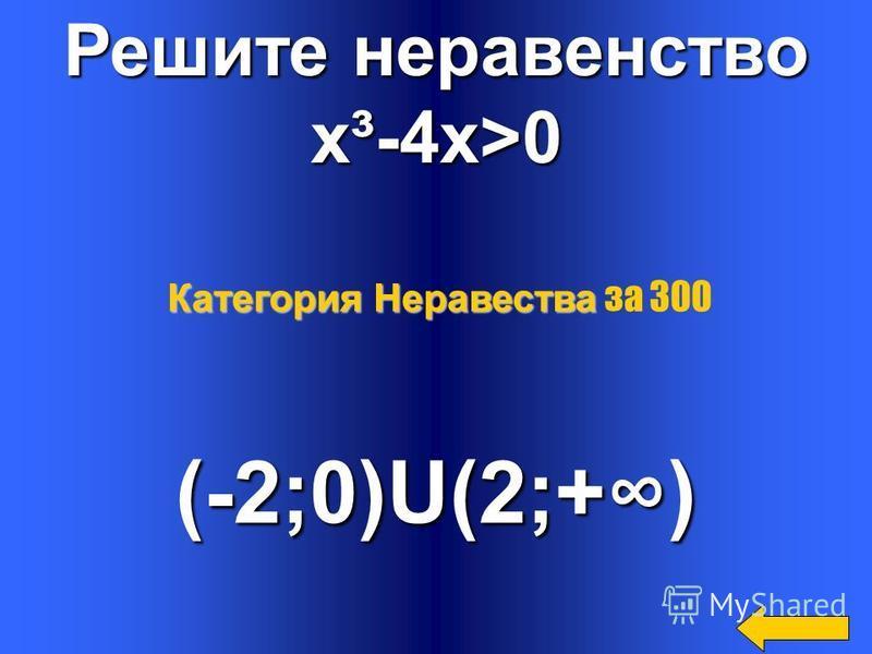 Составьте неравенство, решением которого является объединение промежутков (-;-5] и [5;) Например, x²25 Категория Неравенства Категория Неравенства за 200