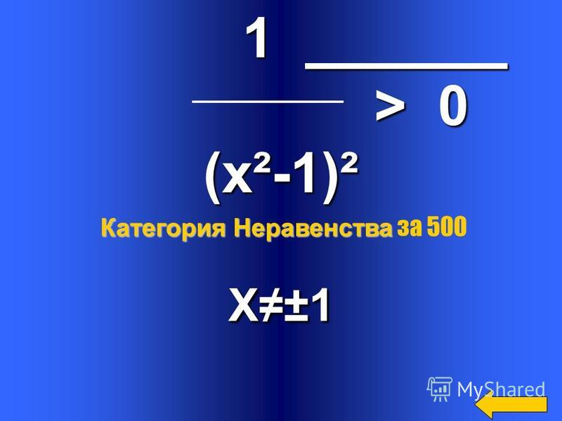 Решите неравенство (0;1) Категория Неравенства Категория Неравенства за 400