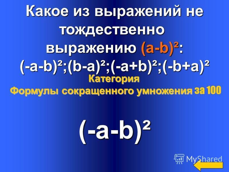 1 > 0 > 0 (x²-1)² X±1 Категория Неравенcтва Категория Неравенcтва за 500