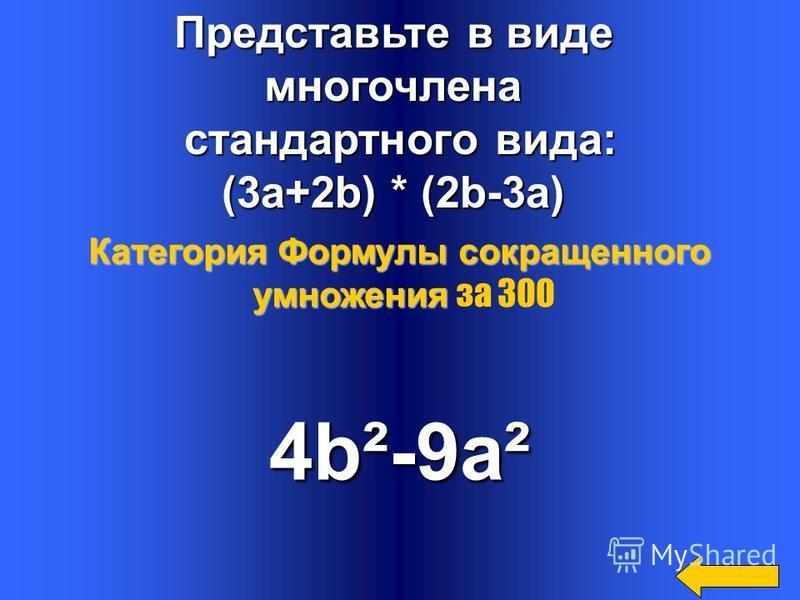 Укажите верную формулу: a) (a-b)³=a³-b³ b) (a-b)³=a³-3a²b-3ab²-b³ c)(a-b)³=a³-3a²b+3ab²-b³ c) Категория Формулы сокращенного умножения умножения за 200