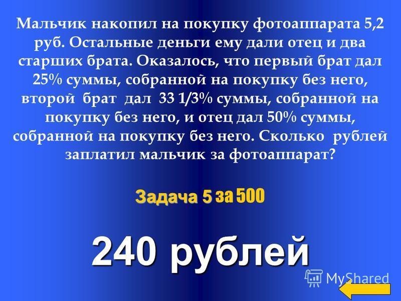 50% Задача 4 Задача 4 за 500 Сколько процентов от вычитаемого составляет разность, если вычитаемое составляет 2/3 уменьшаемого?
