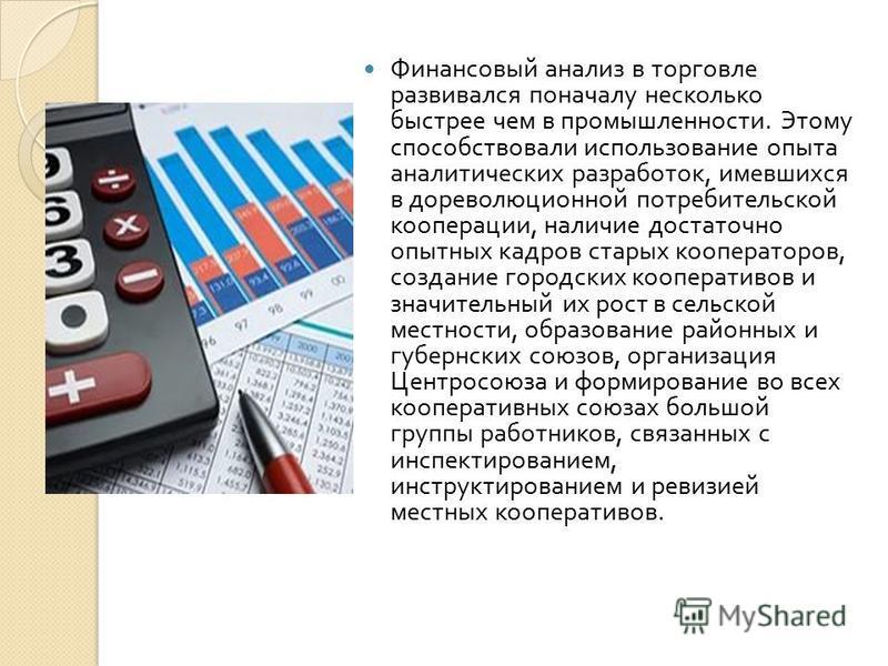 История развития финансового анализа в России Теория, методология, методика, способы и приемы финансового анализа складывались постепенно. Аналитико - синтетический процесс, касающийся общественных явлений, явлений производства и обмена, социально -