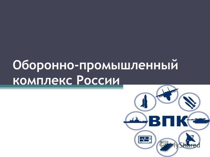 Оборонно-промышленный комплекс России
