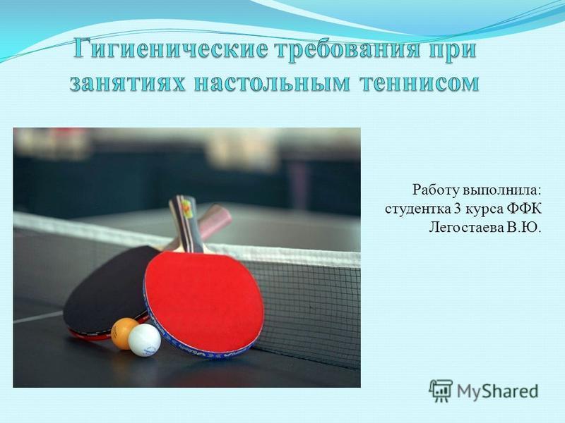 Работу выполнила: студентка 3 курса ФФК Легостаева В.Ю.