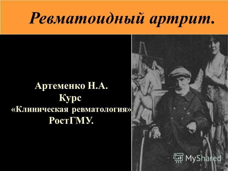 Артеменко Н.А. Курс «Клиническая ревматология» РостГМУ. Ревматоидный артрит.