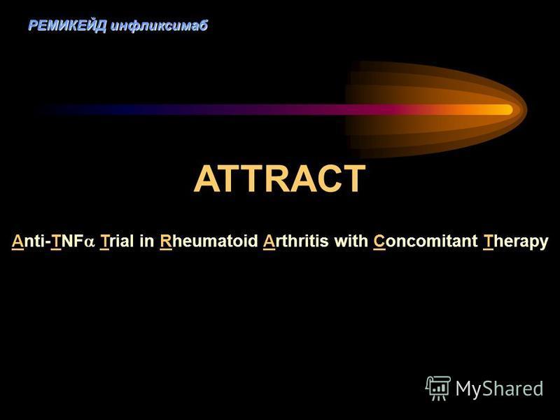 РЕМИКЕЙД инфликсимаб ATTRACT Anti-TNF Trial in Rheumatoid Arthritis with Concomitant Therapy