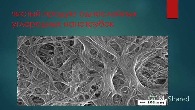 чистый продукт однослойных углеродных нанотрубок