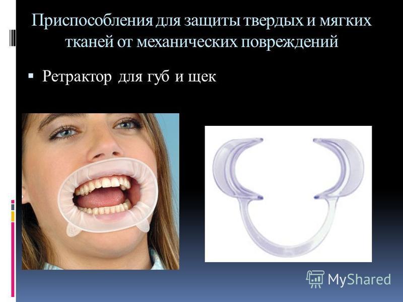 Приспособления для защиты твердых и мягких тканей от механических повреждений Ретрактор для губ и щек