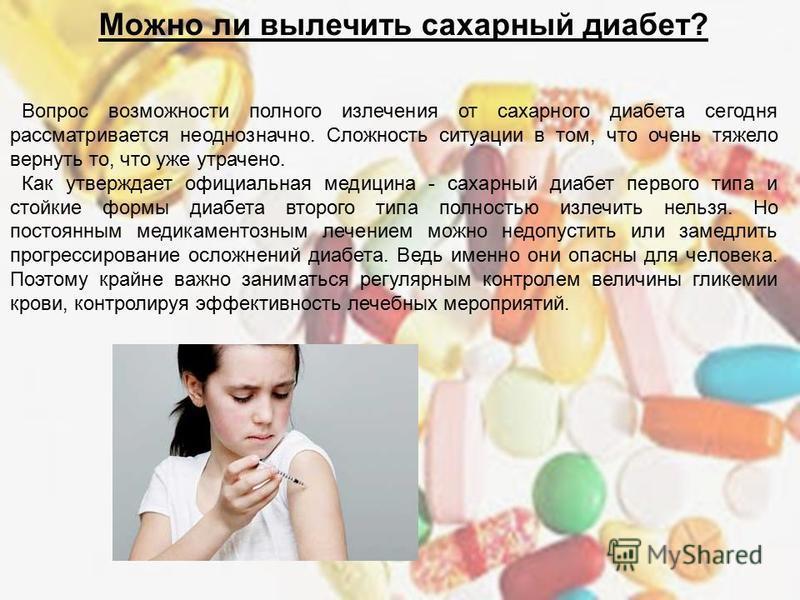 Как лечить диабет в домашних условиях 395