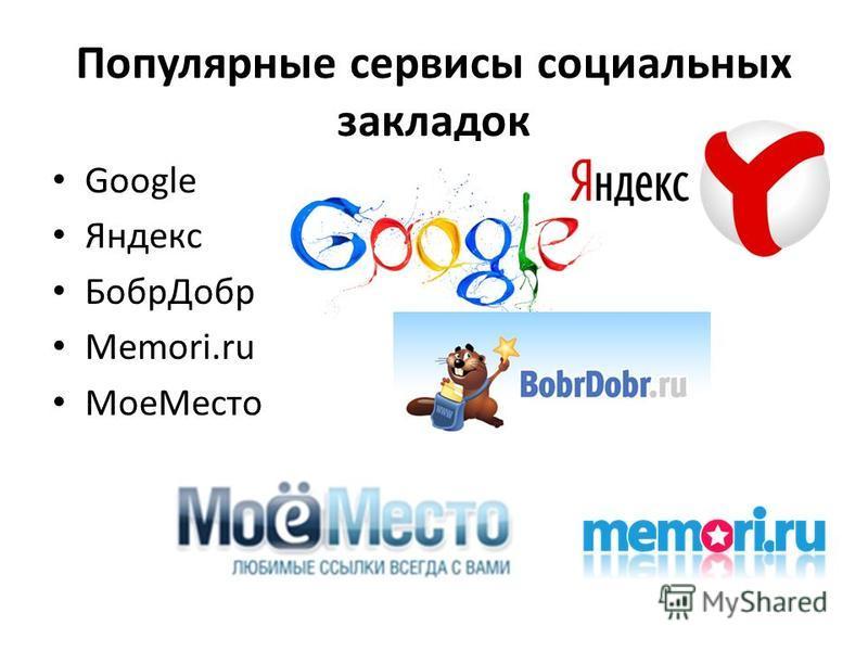 Популярные сервисы социальных закладок Google Яндекс Бобр Добр Memori.ru Мое Место