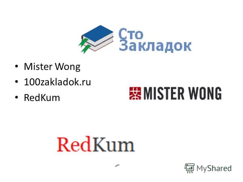 Mister Wong 100zakladok.ru RedKum