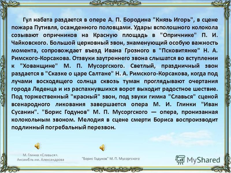 Гул набата раздается в опере А. П. Бородина