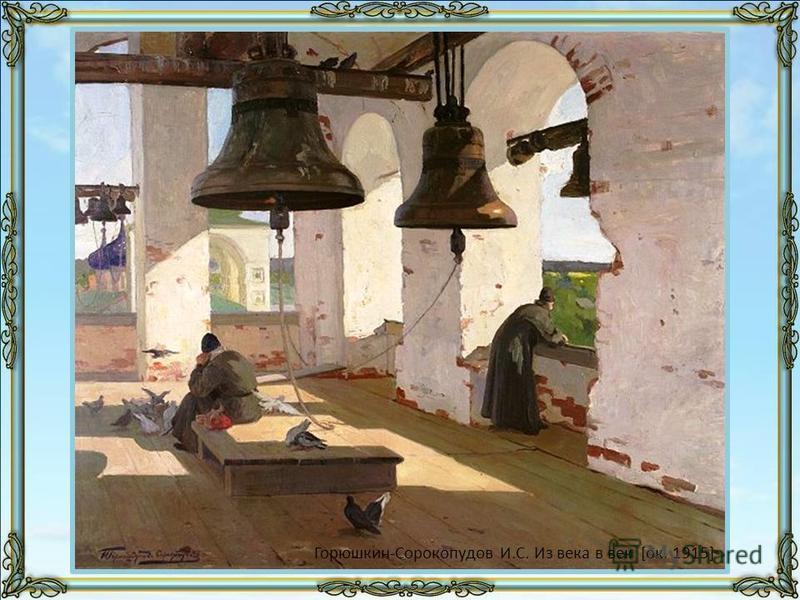Горюшкин-Сорокопудов И.С. Из века в век [ок. 1915]