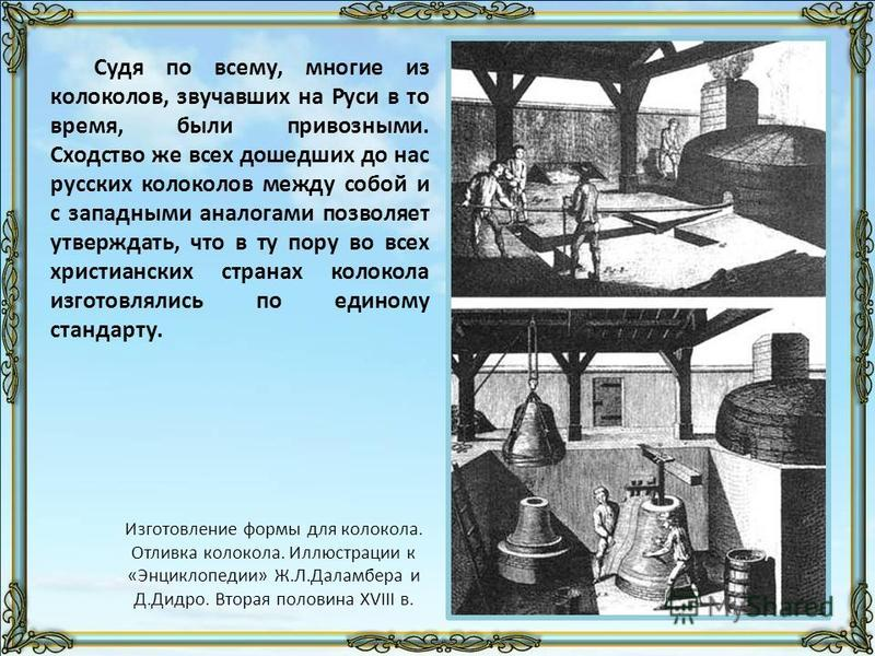 Судя по всему, многие из колоколов, звучавших на Руси в то время, были привозными. Сходство же всех дошедших до нас русских колоколов между собой и с западными аналогами позволяет утверждать, что в ту пору во всех христианских странах колокола изгото