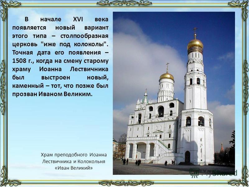 В начале XVI века появляется новый вариант этого типа – столпообразная церковь