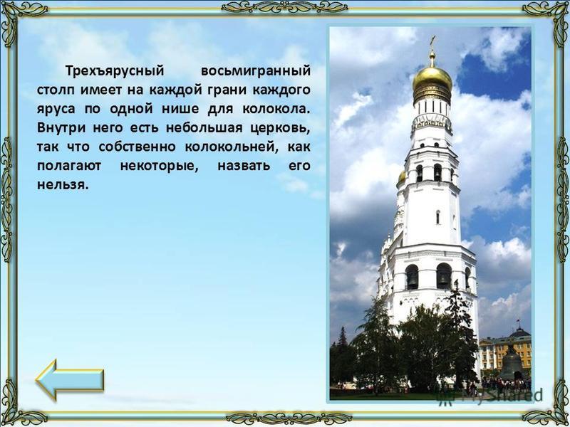 Трехъярусный восьмигранный столп имеет на каждой грани каждого яруса по одной нише для колокола. Внутри него есть небольшая церковь, так что собственно колокольней, как полагают некоторые, назвать его нельзя.