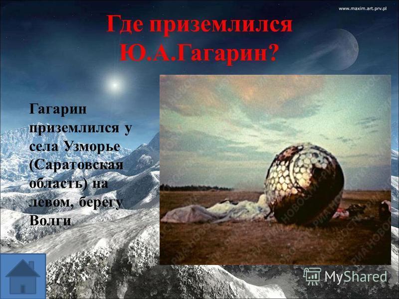 Где приземлился Ю.А.Гагарин? Гагарин приземлился у села Узморье (Саратовская область) на левом, берегу Волги