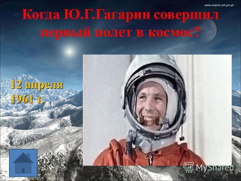 Когда Ю.Г.Гагарин совершил первый полет в космос? 12 апреля 1961 г.