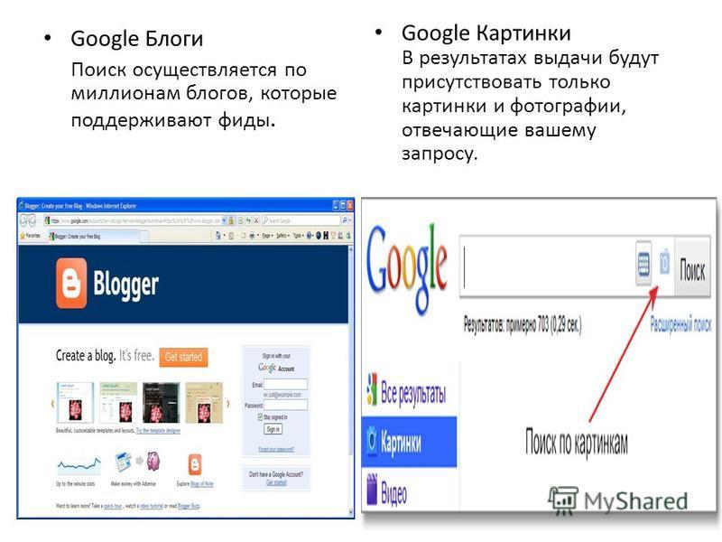Google Блоги Поиск осуществляется по миллионам блогов, которые поддерживают виды. Google Картинки В результатах выдачи будут присутствовать только картинки и фотографии, отвечающие вашему запросу.