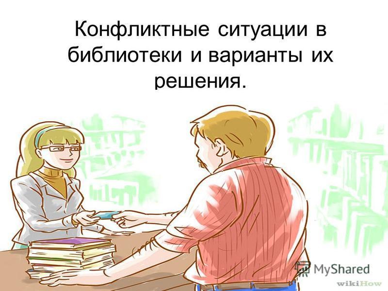 Конфликтные ситуации в библиотеки и варианты их решения.