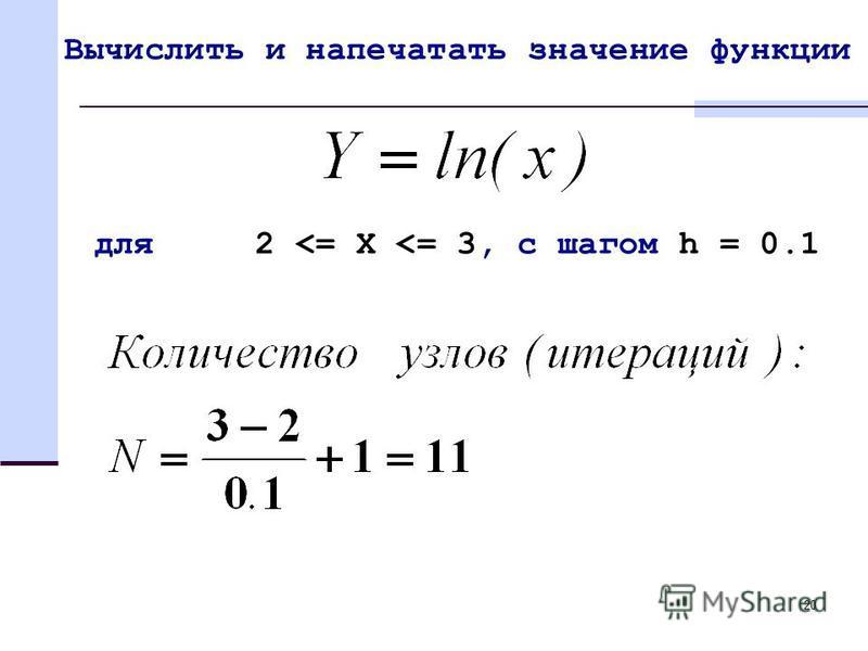 20 Вычислить и напечатать значение функции для 2 <= X <= 3, с шагом h = 0.1
