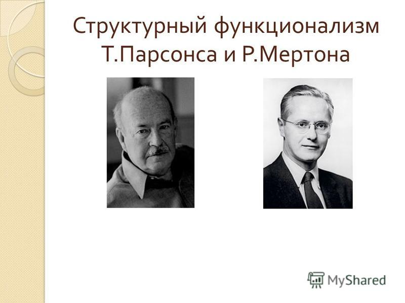 Структурный функционализм Т. Парсонса и Р. Мертона