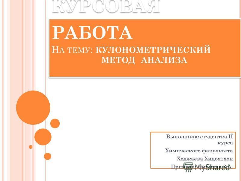 Презентация на тему КУРСОВАЯ РАБОТА Н А ТЕМУ КУЛОНОМЕТРИЧЕСКИЙ  1 КУРСОВАЯ РАБОТА