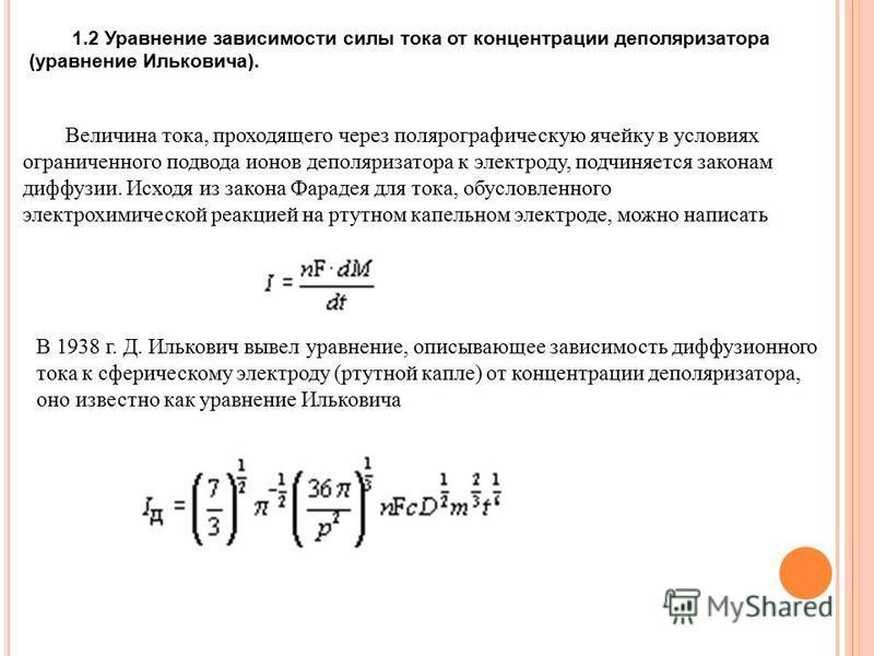 В 1938 г. Д. Илькович вывел уравнение, описывающее зависимость диффузионного тока к сферическому электроду (ртутной капле) от концентрации деполяризатора, оно известно как уравнение Ильковича 1.2 Уравнение зависимости силы тока от концентрации деполя